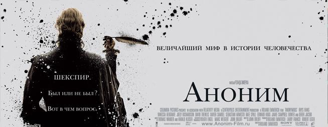 """""""Аноним"""""""