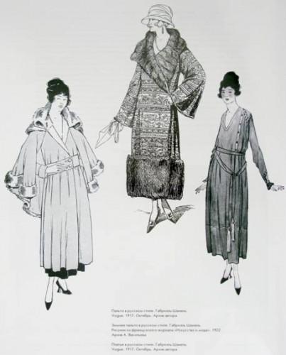 Русская коллекция Шанель