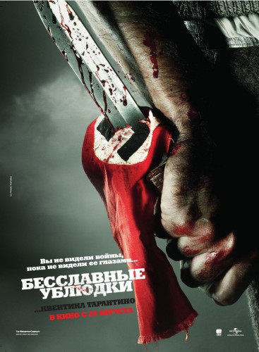"""Постер к фильму """"Бесславные ублюдки"""" (2009)"""