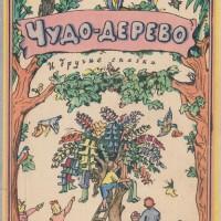 """Илья Кабаков - """"Чудо-дерево"""""""